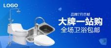 淘抢购卫浴banner海报