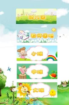 幼儿园手机软件界面图片