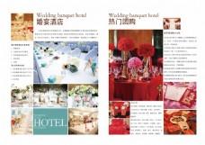 婚庆宣传画册