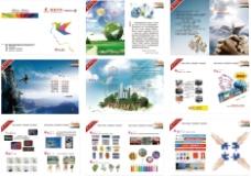 广告印刷公司画册