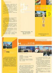 游乐场宣传手册