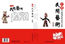 封面设计模板下载 封面设计图片下载 民间艺术 皮影 传统文化 封面设计
