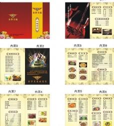 菜品价格手册