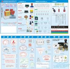 惠峰商业印章设计画册矢量素材