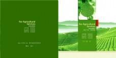北京温室农业设计画册