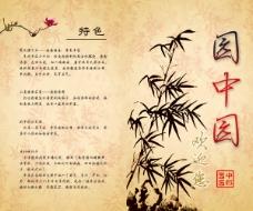 传统中国风菜谱封面封底设计PSD素材