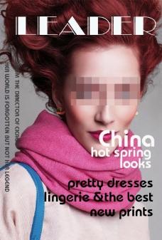 时尚女性杂志