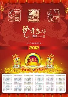 2012龙年日历挂历