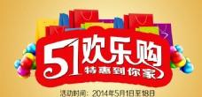 51欢乐购物海报PSD素材