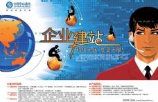 中国移动企业建站