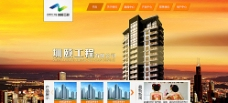 工程企业网站首页图片