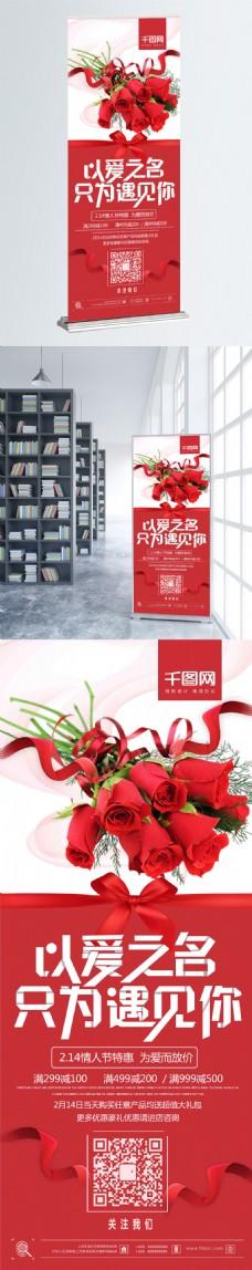 红色浪漫大气情人节玫瑰花花店促销X展架