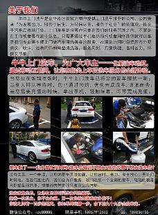 洗车单页图片