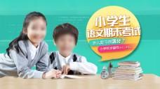 小学教育广告banner图