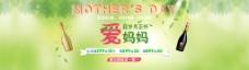 母亲节促销2015.4.24