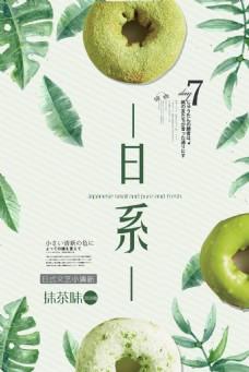 清新日系文艺品牌促销海报