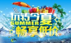玩转今夏促销海报设计矢量素材