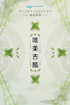日系文艺品牌促销海