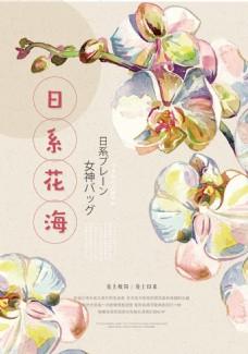 日系花海促销海报设计