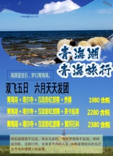蓝色青海湖