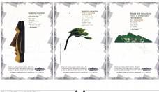 中国房地产广告年鉴 第二册 创意设计_0348