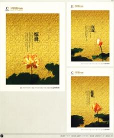 中国房地产广告年鉴 第二册 创意设计_0315