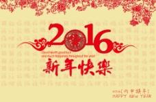 中国元素2016新年快乐图片海报