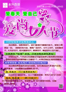 38 DM 女人节 妇女节 女神节