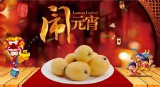 水果 元宵节 节日海报