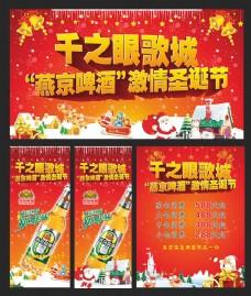 燕京啤酒圣诞节
