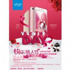 VIVO手机情人节促销海报