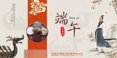 中国风淡雅端午节粽子宣传海报