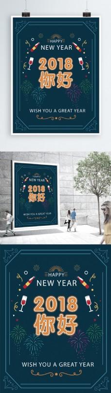 原创你好2018插画海报2