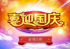 喜迎国庆全场5折促销海报