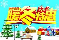暖冬特惠图片