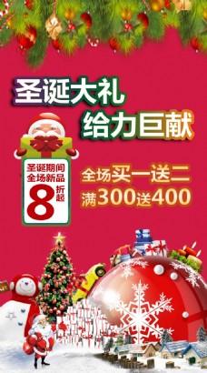 色彩圣诞节海报模板