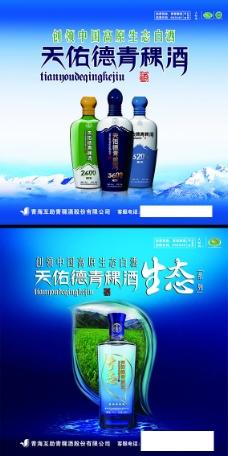 天佑德青稞酒生态展板