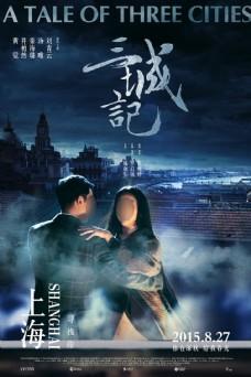 三城记电影海报之上海