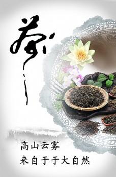 中国风茶图片
