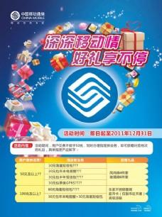 中国移动通讯活动宣传海报设计