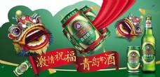 青岛啤酒活动宣传广告图片