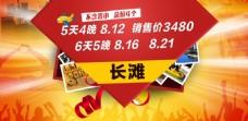 长滩旅游海报