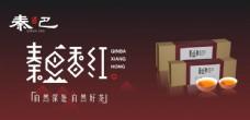 秦巴香红图片