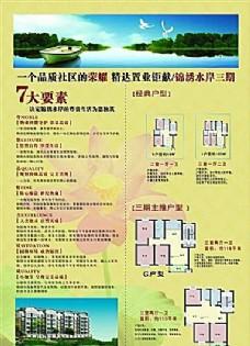 锦绣水岸 房地产广告 房地产模板 分层PSD