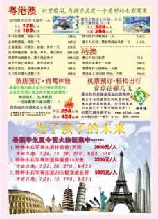 暑期广东省内与自驾旅游宣传彩页