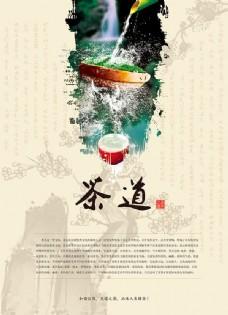 中国风茶道海报psd素材