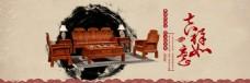 红木家具1920海报