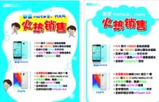 魅蓝note2魅MX5宣传海报图片