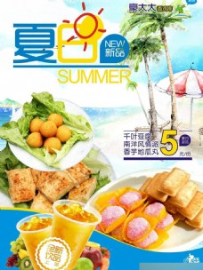 夏日宣传海报模板下载