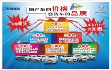 国产车的价格 合资车的品质